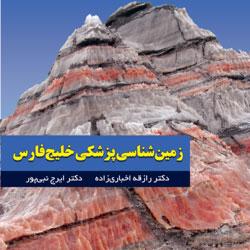 زمین شناسی پزشکی خلیج فارس