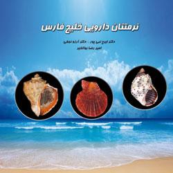 نرمتنان دارویی خلیج فارس